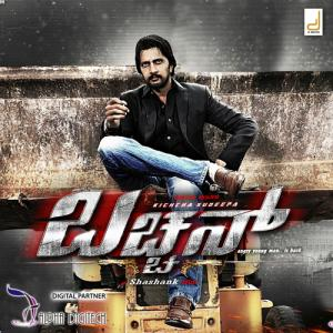 Bachchan soundtrack cover photo