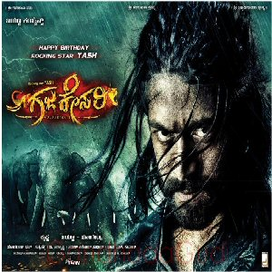 Gajakesari soundtrack cover photo