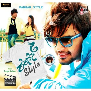 Rangan Style soundtrack cover photo