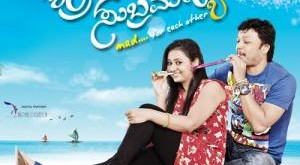 Shravani Subramanya soundtrack cover photo