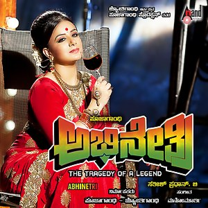 Abhinetri soundtrack cover photo