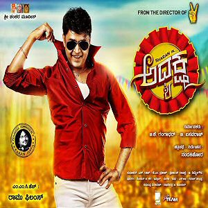 Adyaksha soundtrack cover photo