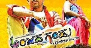 Anjada Gandu soundtrack cover photo