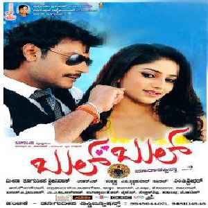 BulBul soundtrack cover photo