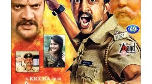 Kempe Gowda soundtrack cover photo