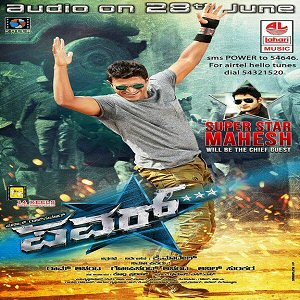 Power Star soundtrack cover photo