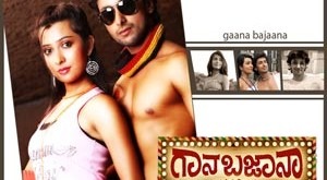 Gaana Bajana soundtrack cover photo