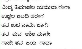 Indian National Anthem in Kannada fonts (script)
