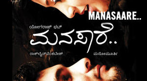 Manasaare soundtrack cover photo