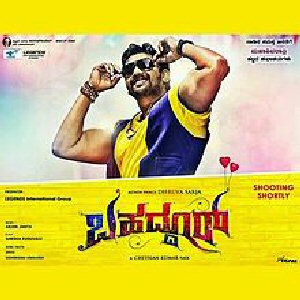 Bahaddur soundtrack cover photo