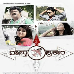 Vaastu Prakaara soundtrack cover photo