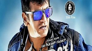 Vajrakaya soundtrack cover photo