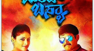 Bullet Basya soundtrack cover photo
