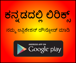 Kannada lyrics in Kannada fonts